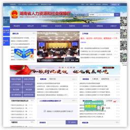 湖南劳动保障信息网