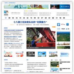 新华网湖南频道