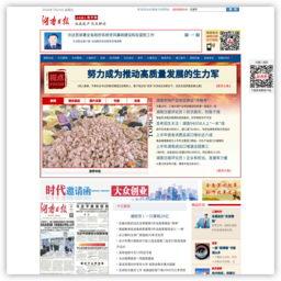 湖南日报网