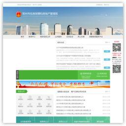 郑州房产管理局