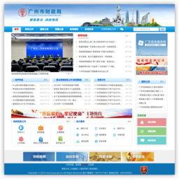 廣州財政網