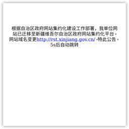 新疆维吾尔自治区人力资源和社会保障厅