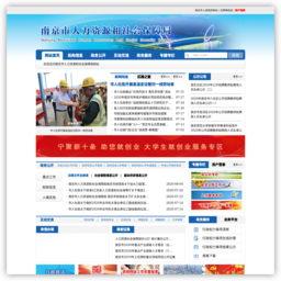 南京市人力资源和社会保障网
