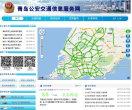 青岛公安交通信息服务网