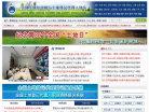 中國土地估價師與土地登記代理人協會