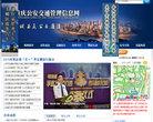 重庆公安交通管理信息网