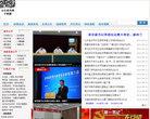 山东省商务厅门户网站