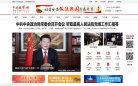 中國法院網