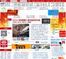 中國機經網