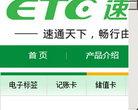 ETC速通卡客服網站