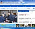 中國國家食品藥品監督管理局SFDA