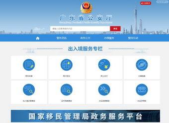 廣東省公安廳出入境政府服務網