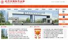 遼寧工程技術大學