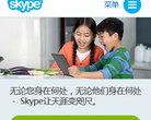 Skype簡體中文版官方網站