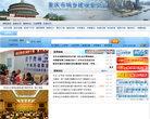 重庆市城乡建设委员会
