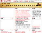 中國音樂家協會官方網