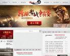 《新大話西游2》官方網站