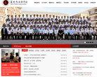 苏州外国语学校门户网
