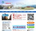 華東理工繼續教育學院