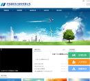 華電國際電力股份有限公司