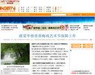 安慶網絡廣播電視