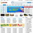 中國工業信息網