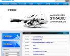 禧瑪諾中國官方網站