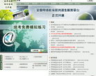 中国现代远程与继续教育网