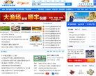 中國海洋食品網