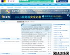 CentOS中文站