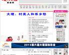 大理日报新闻网