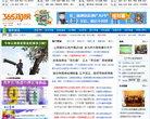 365淘房南京房產信息