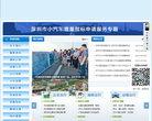 深圳市交通运输委员会(深圳市港务管理局)