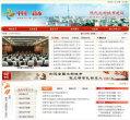 新泰市人民政府门户网站