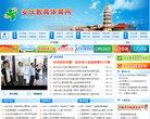 安庆教育体育网