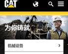 Cat (卡特) 中國官網