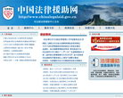 中国法律援助网