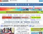 玉林新聞網