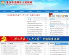 重庆市涪陵区政府公众信息网