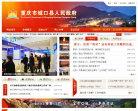 重庆市城口县人民政府