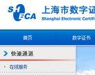 上海市数字证书认证中心