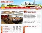 廣州海珠區公眾信息網