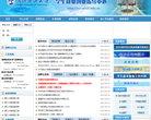 武漢理工大學就業信息網