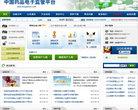 中國藥品電子監管網