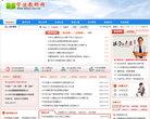 宁波教科网