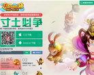 《迷你西游》官方網站