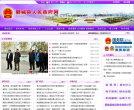 鄄城县人民政府网