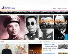 東方網歷史頻道