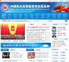 中國民辦高等教育學生信息網(官網)