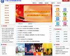 中南大学网络教育学院